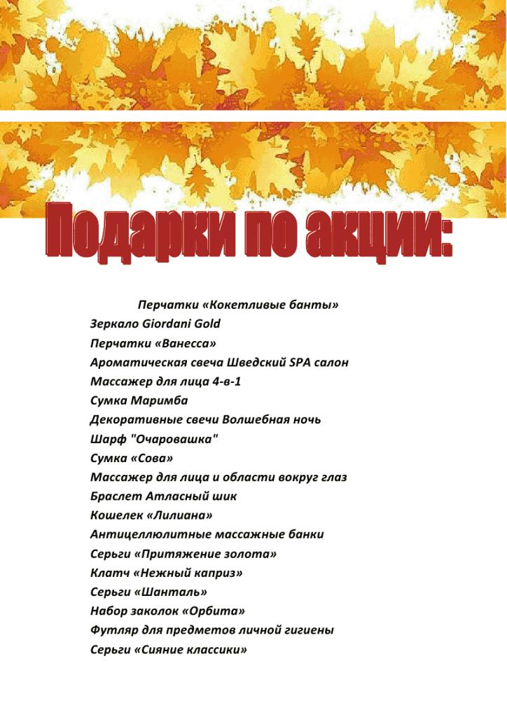 Золотая осень-2