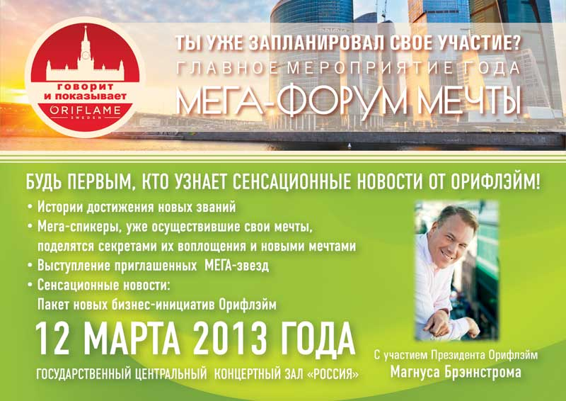 МЕГА-Форум
