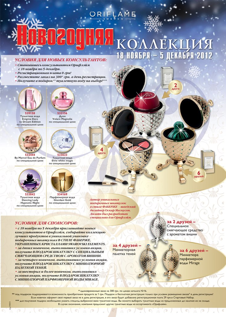 Новогодняя коллекция Украина