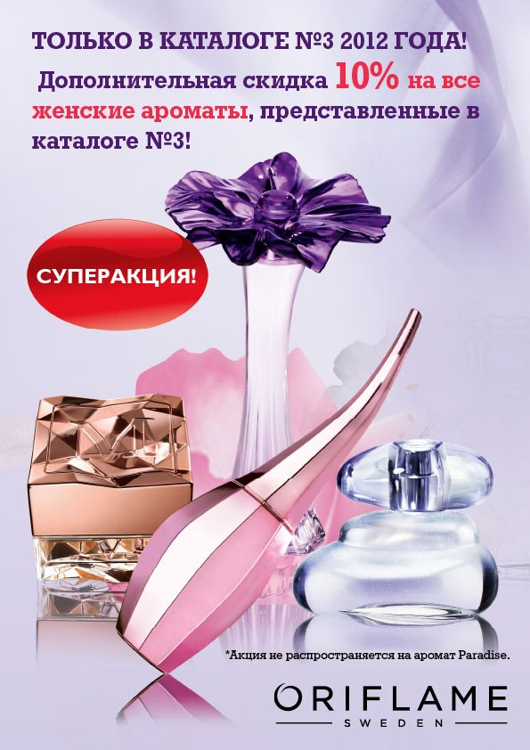 Скидка 10№ на все ароматы 3 каталога!