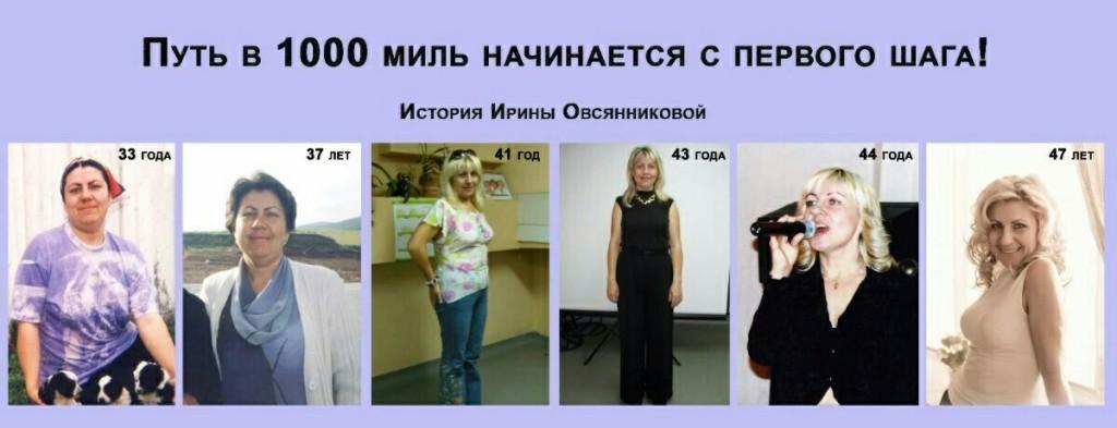 овсянникова