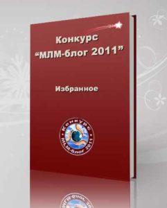 Конкурс МЛМ-блогов 2011. Впечатления