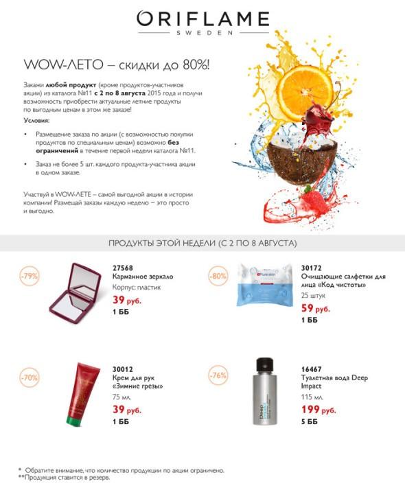 WOW-MOS-C11-1
