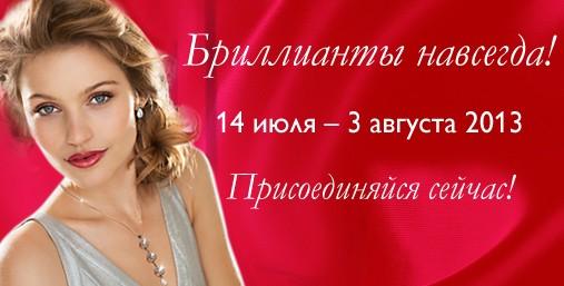 42001316-1404102243-banner_diamond507