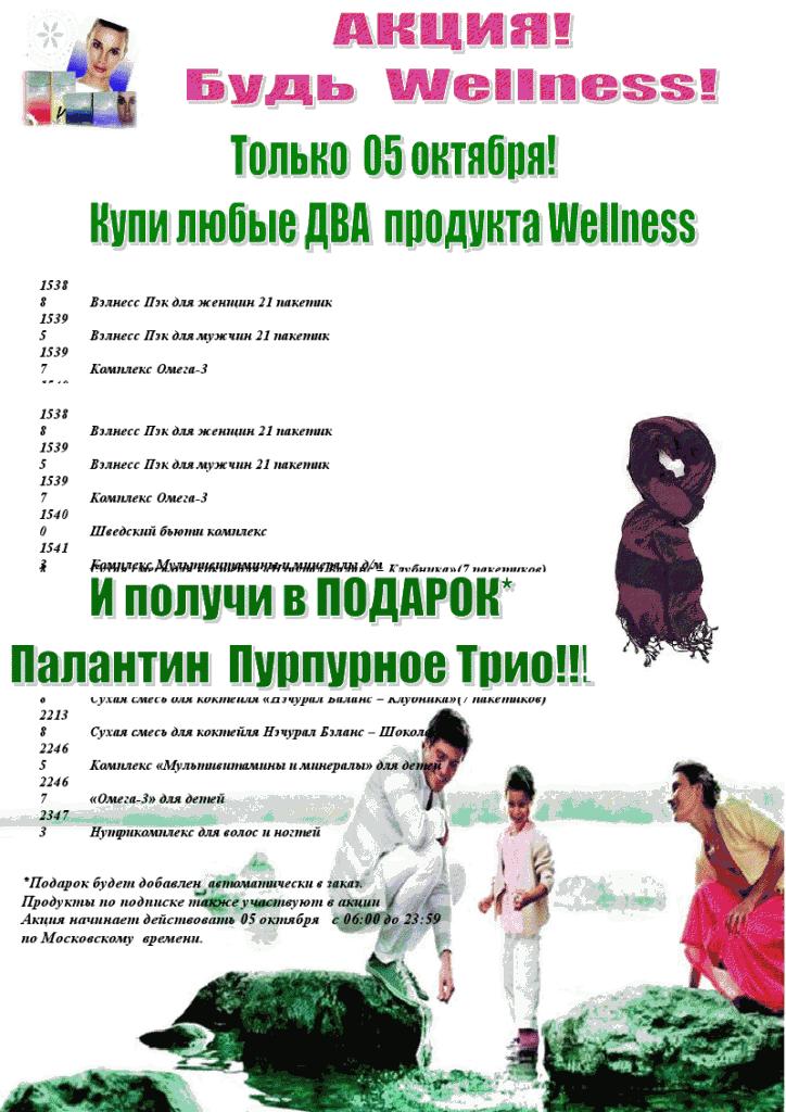 5 Wellness