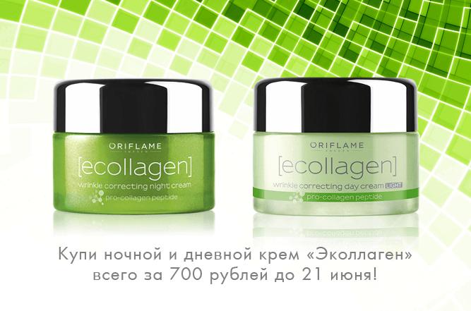 Ecolagen