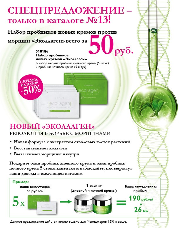 Ecollagen_probnic