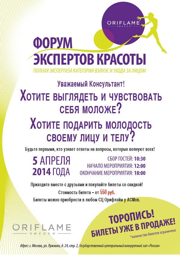 Форум экспертов красоты в Москве 5 апреля 2014 года