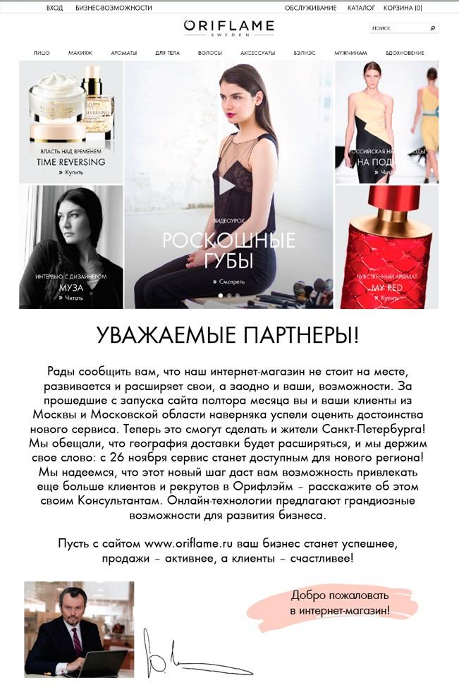 Inet-magazin