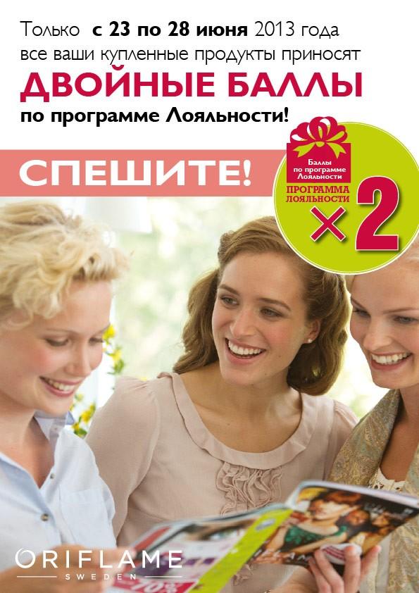 Loylty-program-obyava_news