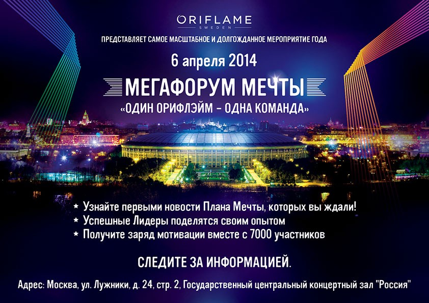 MEGA-Forum 2014