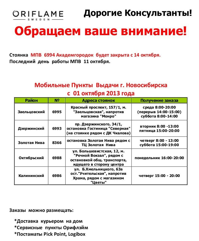 MPV_Novosibirsk_01.10.13