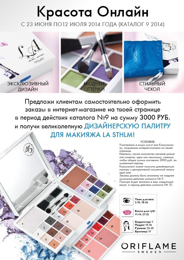 Online-Make-up