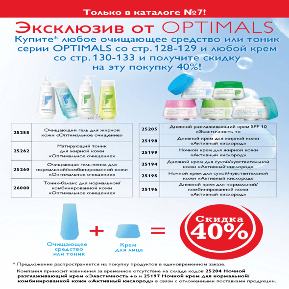 Optimals_A4