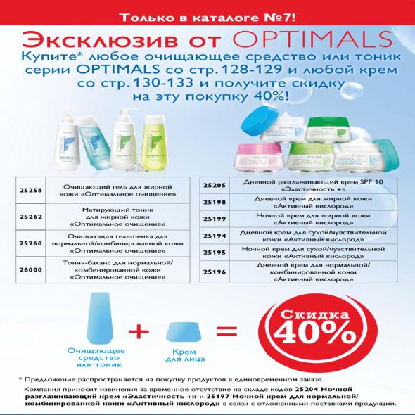 Optimals_A4