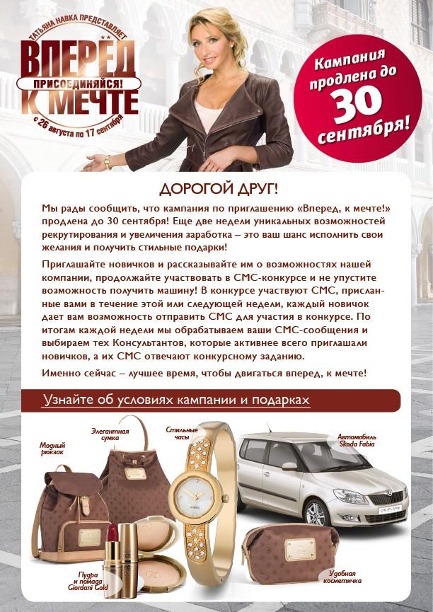 Prodlenie_Navka_Consultants