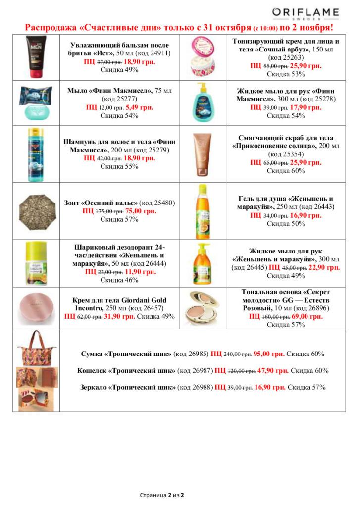 Sale_31.10-02.11_1