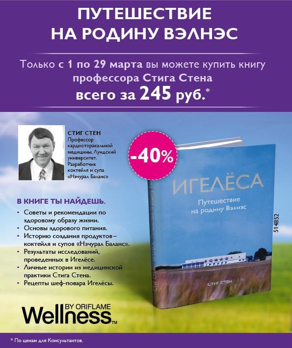 Wellness-Igel