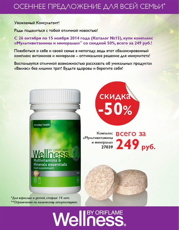 Wellness_Multi