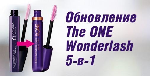 WonderLashVSTheOne1_
