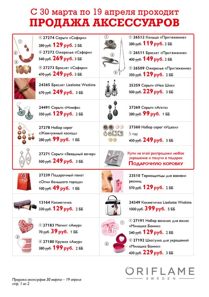 Список распродажи 30 марта-19 апреля - 1