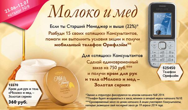 milk&honey1