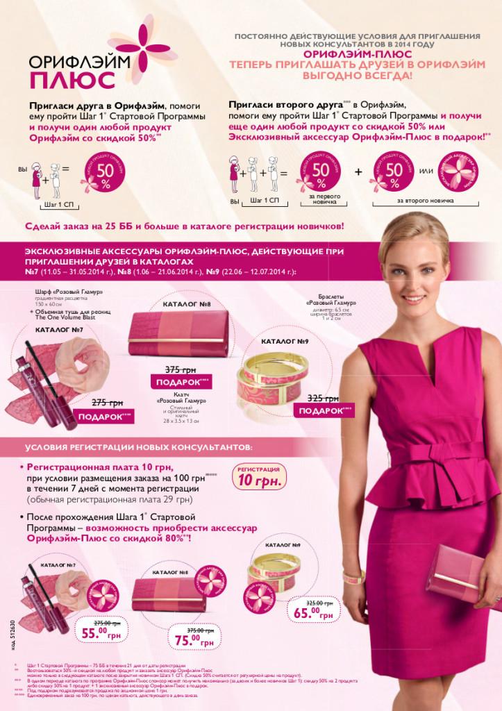 oPlus_PinkGlamour_A4