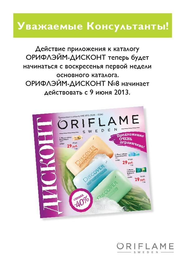 oriflame- discont