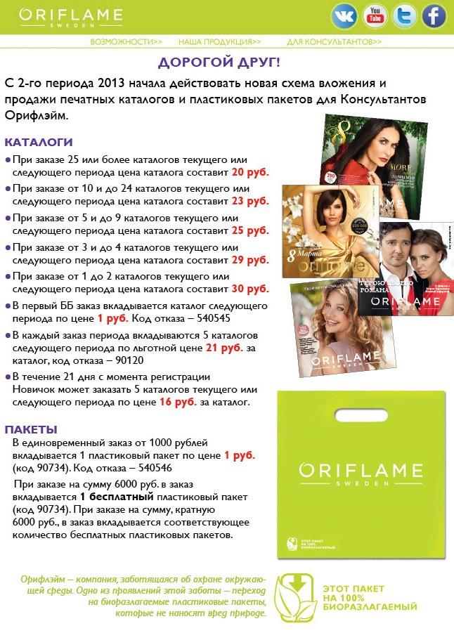 Пакеты, каталоги февраль 2013