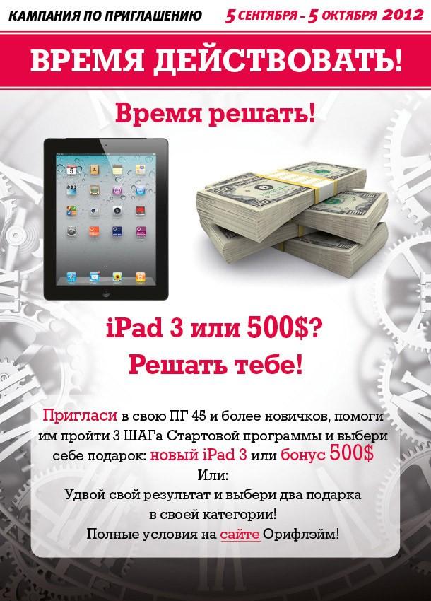 iPad 3 или 500$