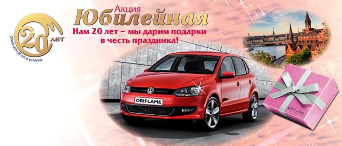 prezent_trip_car